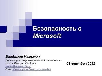 Безопасность c Microsoft - TechNet Blogs