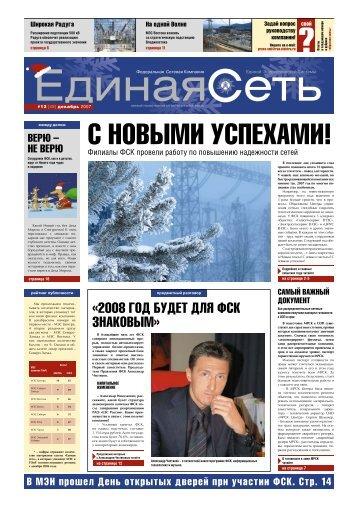 декабрь 2007 г. - ФСК ЕЭС
