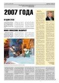 декабрь 2007 г. - ФСК ЕЭС - Page 3
