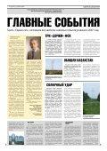 декабрь 2007 г. - ФСК ЕЭС - Page 4