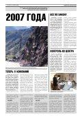 декабрь 2007 г. - ФСК ЕЭС - Page 5