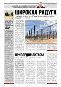 декабрь 2007 г. - ФСК ЕЭС - Page 6