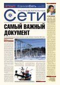 декабрь 2007 г. - ФСК ЕЭС - Page 7