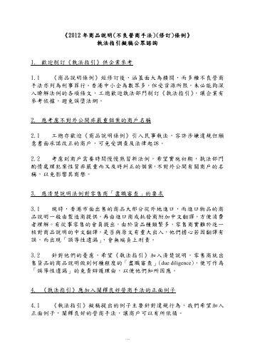 《2012 年商品說明(不良營商手法)(修訂)條例》 執法 ... - 香港工業總會