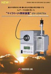 マイクロUV照射装置