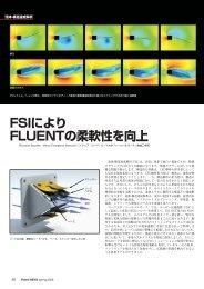 FSIにより FLUENTの柔軟性を向上