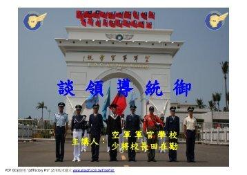 2009-1106-田在勱-談領導統御[相容模式]