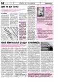 Ïåðâîóðàëüñê - Page 4
