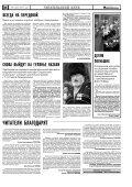 Ïåðâîóðàëüñê - Page 6