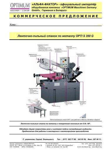 Ленточно-пильный станок по металлу OPTI S 350 G К О М М Е Р ...