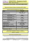 Ленточно-пильный станок по металлу OPTI S 350 G К О М М Е Р ... - Page 2