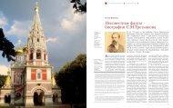 Неизвестные факты биографии С.М.Третьякова - Журнал ...