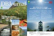 DBJournal:22号 - 日本政策投資銀行