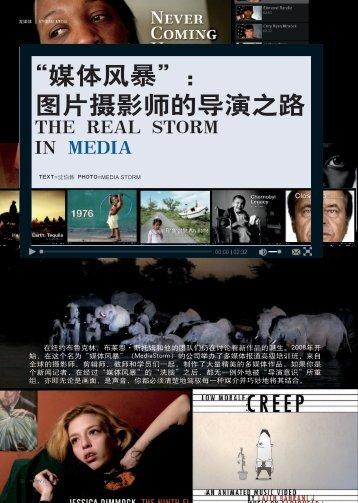 """""""媒体风暴"""": 图片摄影师的导演之路 - MediaStorm"""