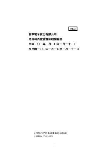 聯華電子股份有限公司財務報表暨會計師核閱報告民國一一年 ... - UMC