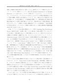 身体心理療法の現状とシステムズ ・ アプローチとしての ... - SGU動画共有 - Page 6