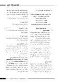 إقرأ المزيد... - المركز العربي للتغذية - Page 4