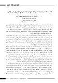 إقرأ المزيد... - المركز العربي للتغذية - Page 7