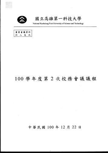 中華民國100年12月22日 - 國立高雄第一科技大學