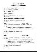 中華民國100年12月22日 - 國立高雄第一科技大學 - Page 2