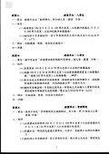 中華民國100年12月22日 - 國立高雄第一科技大學 - Page 3