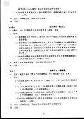 中華民國100年12月22日 - 國立高雄第一科技大學 - Page 5