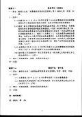 中華民國100年12月22日 - 國立高雄第一科技大學 - Page 6