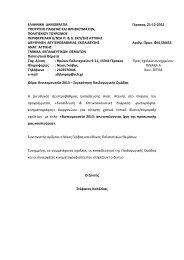 21/12/2012 Συγκρότηση Παιδαγωγικής Ομάδας Βιντεομουσεία 2013