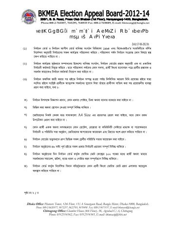 bangladesh labour law 2013 bangla version pdf