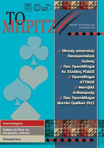 Τεύχος 109 - Ελληνική Ομοσπονδία Μπριτζ