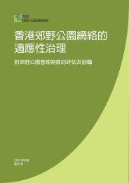 適應性治理 - Civic Exchange