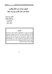 ﺍﻟﻌﻭﻟﻤﺔ ﺼﻴﺎﻏﺔ ﺠﺩﻴﺩﺓ ﻟﻠﻌﺎﻟﻡ ﻭﻟﻸﺴﺭﺓ ﺨﻁﺭﻫﺎ ﻋﻠﻰ ﺘﻤﻜﻴﻥ ﺍﻷﺴﺭﺓ ﻭﺯﻋﺯﻋﺔ ﺜﺒﺎﺘﻬﺎ - جامعة دمشق