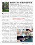 Панда Times, декабрь 2005 (PDF, 8.4 Mb) - Всемирный фонд ... - Page 3
