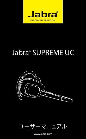 ユーザーマニュアル - Jabra