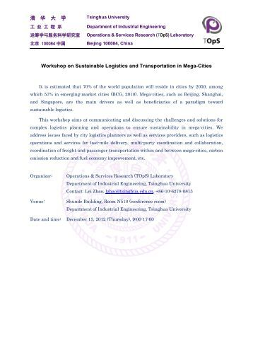 清 华 大 学 Workshop on Sustainable Logistics and Transportation in ...
