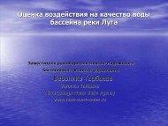 Оценка воздействия на качество воды бассейна реки Луга ...