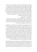 ﻛﺘﺎﺏ : ﺍﻟﺮﻭﺿﺘﲔ ﰲ ﺃﺧﺒﺎﺭ ﺍﻟﻨﻮﺭﻳﺔ ﻭ ﺍﻟﺼﻼﺣﻴﺔ ﺍﳌﺆﻟﻒ - Page 2