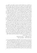ﻛﺘﺎﺏ : ﺍﻟﺮﻭﺿﺘﲔ ﰲ ﺃﺧﺒﺎﺭ ﺍﻟﻨﻮﺭﻳﺔ ﻭ ﺍﻟﺼﻼﺣﻴﺔ ﺍﳌﺆﻟﻒ - Page 3
