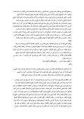 ﻛﺘﺎﺏ : ﺍﻟﺮﻭﺿﺘﲔ ﰲ ﺃﺧﺒﺎﺭ ﺍﻟﻨﻮﺭﻳﺔ ﻭ ﺍﻟﺼﻼﺣﻴﺔ ﺍﳌﺆﻟﻒ - Page 4
