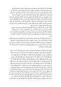 ﻛﺘﺎﺏ : ﺍﻟﺮﻭﺿﺘﲔ ﰲ ﺃﺧﺒﺎﺭ ﺍﻟﻨﻮﺭﻳﺔ ﻭ ﺍﻟﺼﻼﺣﻴﺔ ﺍﳌﺆﻟﻒ - Page 5