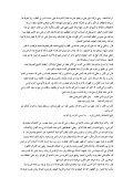 ﻛﺘﺎﺏ : ﺍﻟﺮﻭﺿﺘﲔ ﰲ ﺃﺧﺒﺎﺭ ﺍﻟﻨﻮﺭﻳﺔ ﻭ ﺍﻟﺼﻼﺣﻴﺔ ﺍﳌﺆﻟﻒ - Page 6