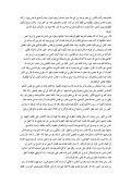 ﻛﺘﺎﺏ : ﺍﻟﺮﻭﺿﺘﲔ ﰲ ﺃﺧﺒﺎﺭ ﺍﻟﻨﻮﺭﻳﺔ ﻭ ﺍﻟﺼﻼﺣﻴﺔ ﺍﳌﺆﻟﻒ - Page 7