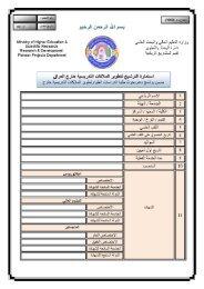 استمارة الترشيح لتطوير الملاكات التدريسية خارج العراق