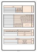 استمارة الترشيح لتطوير الملاكات التدريسية خارج العراق - Page 2