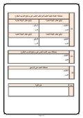 استمارة الترشيح لتطوير الملاكات التدريسية خارج العراق - Page 3