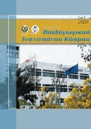 Ιούλιος 2009 Αρ. τεύχους 11 - Τεχνολογίες Πληροφορίας και ...