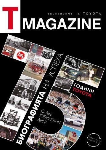 Специален юбилеен брой на списанието T-Magazine 2013 - Toyota