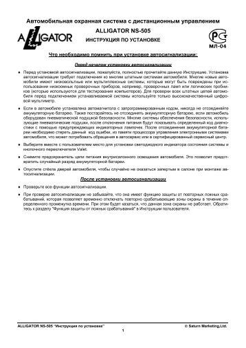 "ALLIGATOR NS-505 ""Инструкция по установке"" - Realxenon.ru"