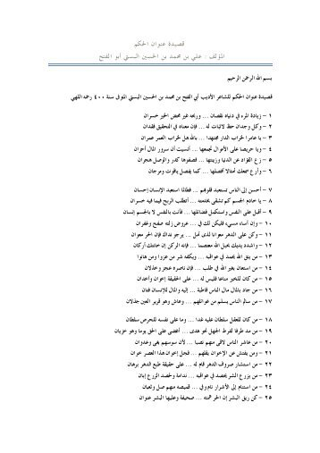 ﻗﺼﻴﺪﺓ ﻋﻨﻮﺍﻥ ﺍﳊﻜﻢ ﺍﳌﺆﻟﻒ - Islamicbook.ws