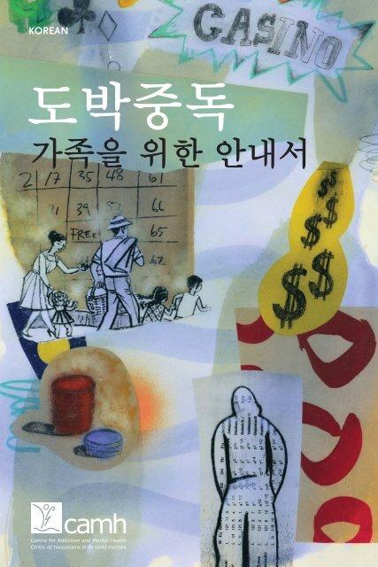 Korean - ProblemGambling.ca